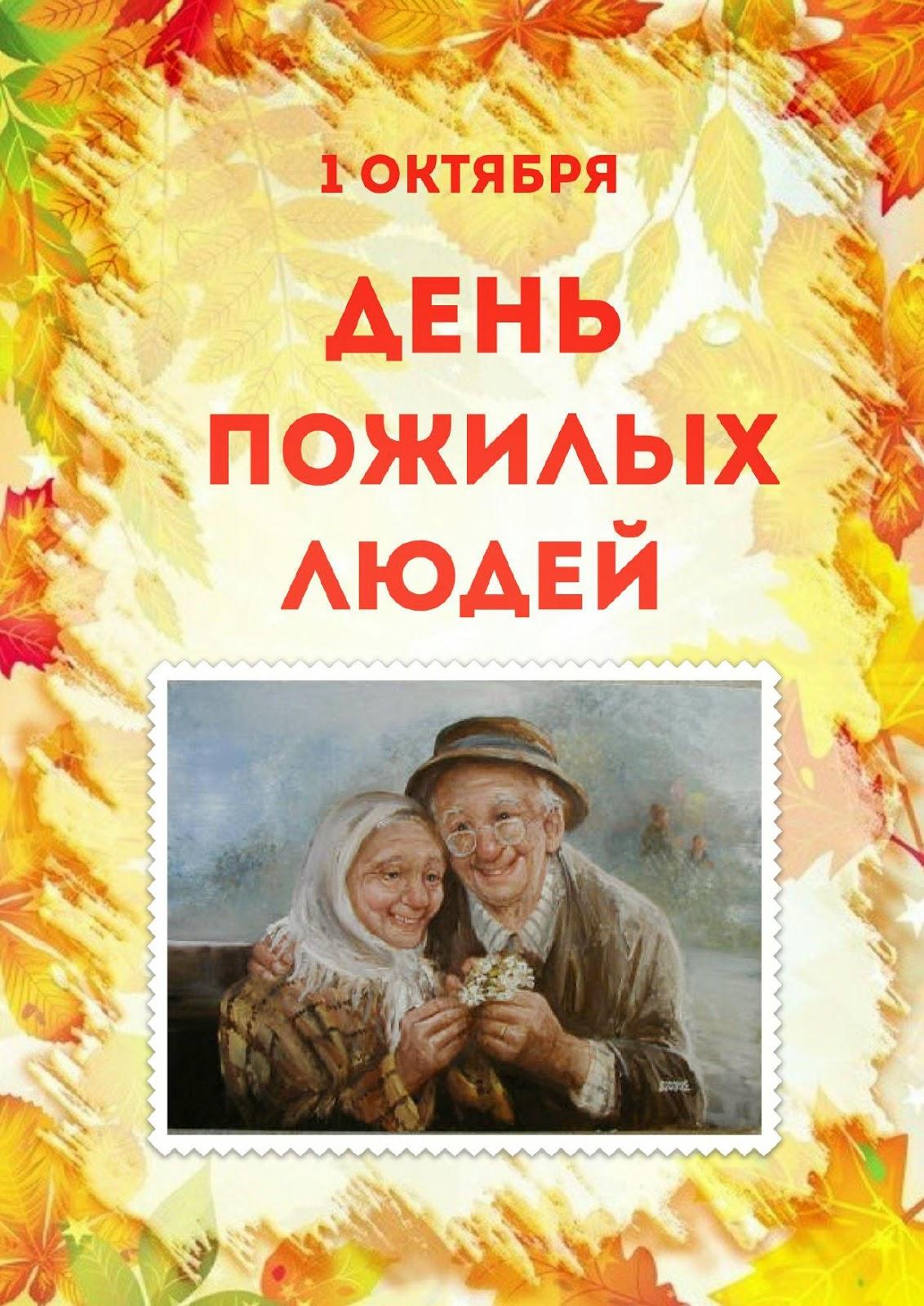 Открытки к дню пожилого человека в детском саду